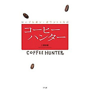 Coffee_hunter
